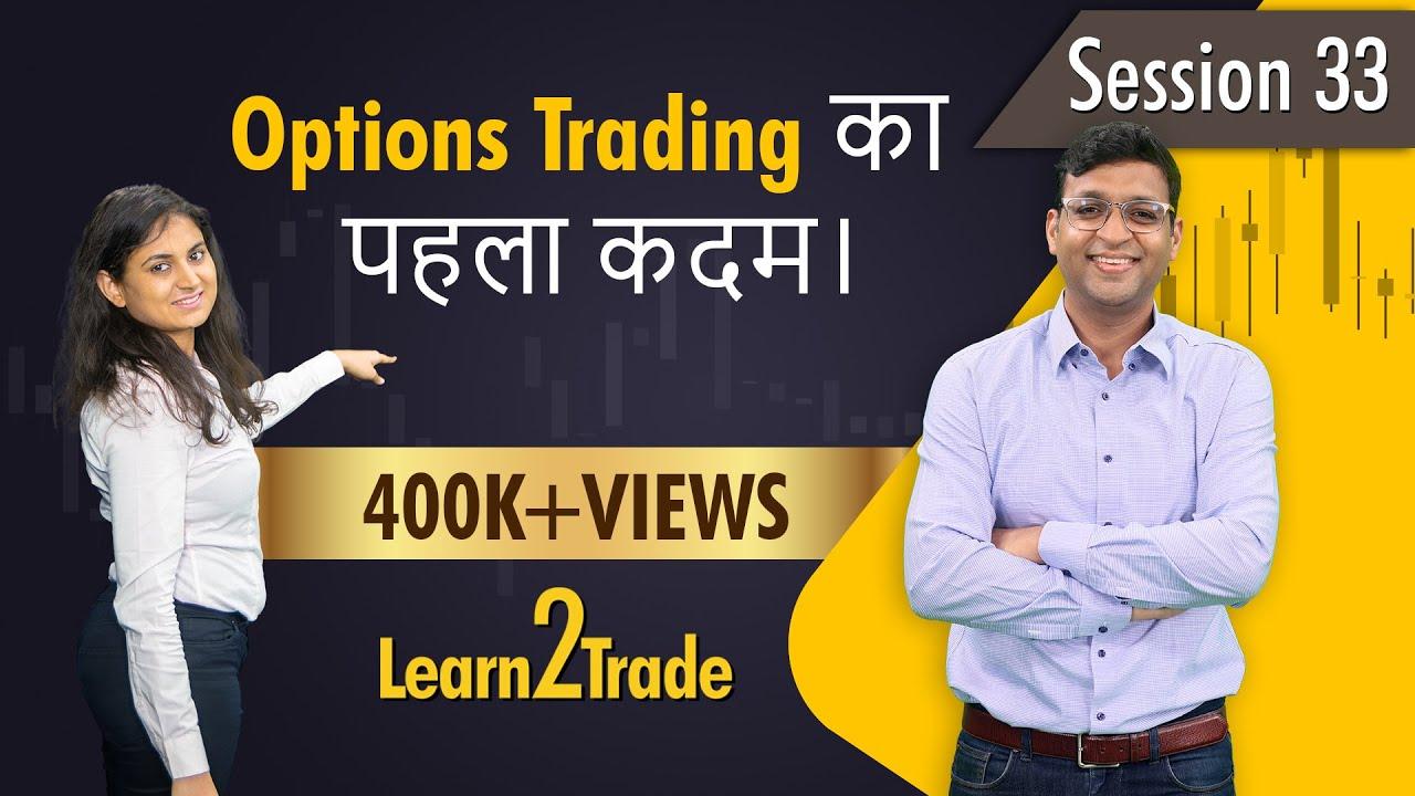 Options Trading का पहले कदम। #Learn2Trade Session 33