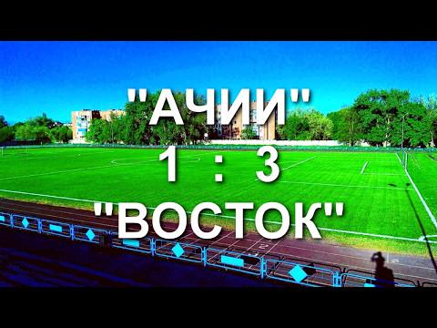 """ФК """"АЧИИ"""" (Зерноград)   1 : 3   ФК """"Восток""""  (Орловский)"""