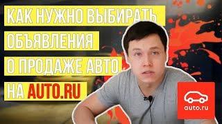 """Объявления на авто.ру: как выбирать автомобили """"Братья Подборщики"""""""