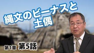 縄文のビーナスと土偶 〜土偶に隠された意図とは!?〜【CGS 日本の歴史 1-5】