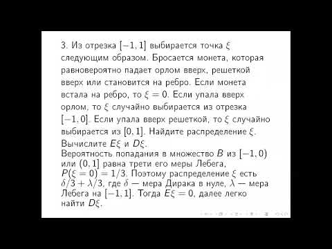 Богачев В.И. Теория вероятностей, 02.06.2020