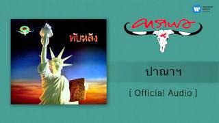 คาราบาว - ปาณาฯ [Official Audio]