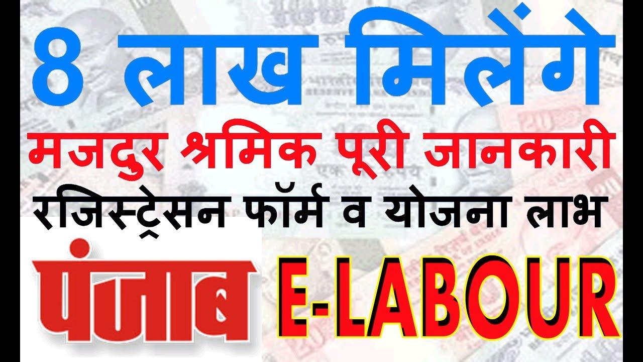 PANJAB LABOUR CARD REGISTRETION - e-Labour Punjab - department of labour -  punjab
