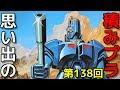 思い出の積みプラレビュー集 第138回 ☆ TAKARA 巨神ゴーグ 1/100 ドークス・ガーデ…