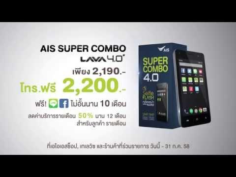 AIS Super Combo 4.0