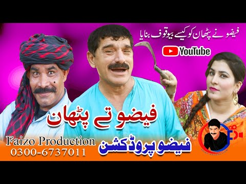 Faizo Tey Pathan | Faizo Production | 0300-6737011 |Saraiki Comedy Drama |