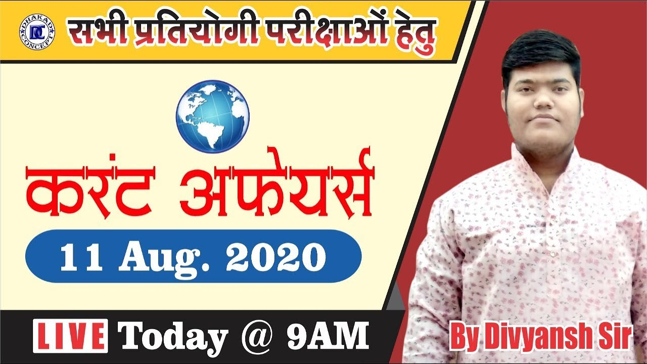 11th August Current Affairs   August Current Affairs 2020   Daily Current Affairs 2020 For Bank, SSC