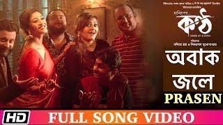 obak-jole-prasen-paoli-shiboprasad-koneenica-konttho-bengali-film-song-2019