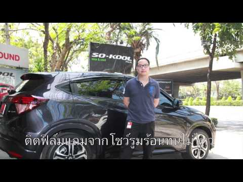 Honda HRV ติดฟิล์ม ติดรถยนต์ SO-KOOL  Nano Carbon