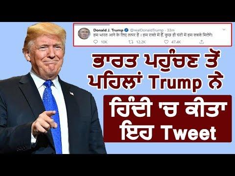India पहुंचने से ठीक पहले Donald Trump ने Hindi में किया यह Tweet