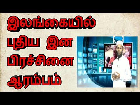 latest problem in Sri Lanka, இலங்கையில் புதிய இன பிரச்சினை