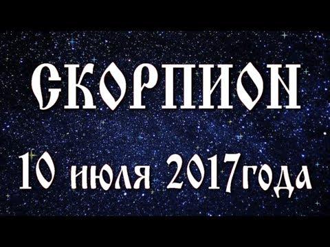 Дневной гороскоп на сегодняшний день для знака Скорпион.