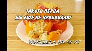 Похудела на 43 кг Лучший Рецепт Перец Фаршированный По Новому при похудении Перец Ем и Худею