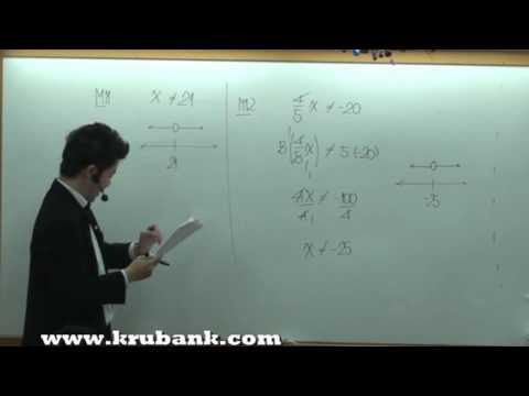 อสมการ ม 3 คณิตศาสตร์ครูพี่แบงค์ part 5