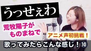 【荒牧陽子】うっせぇわ/Ado を色んな人 & アニメで【歌ってみたらこんな感じ!⑩】