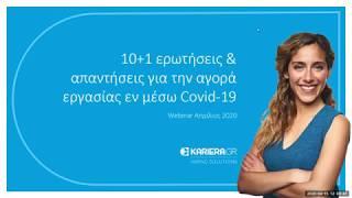 Webinar | 10+1 ερωτήσεις & απαντήσεις για την αγορά εργασίας... εν μέσω Covid-19