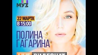 Видеочат со звездой на МУЗ-ТВ: Полина Гагарина