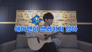 (Rockman) I Can't Bęat Airman (Airman Ga Taosenai) - Sungha Jung