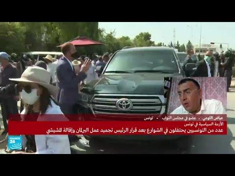النائب التونسي عياض اللومي: جوهر الانقلاب أن تكون هناك مدرعة تمنع  رئيس مجلس النواب من الدخول إليه  - نشر قبل 2 ساعة