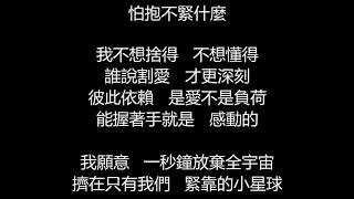 張韶涵 - 不想懂得(歌詞版)