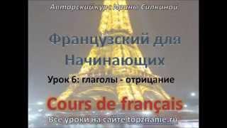 Французский для начинающих,  Урок 6