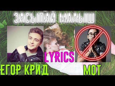 Текст песни Моя невеста минус - Егор Крид читать слова