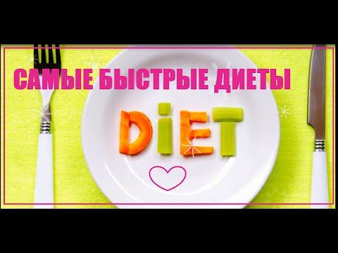 Быстрая диета -