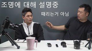 유튜브 촬영장비 기초 05 _조명