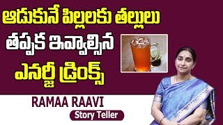 Best Health Drinks For Children At Home || Ramaa Raavi || SumanTV Life