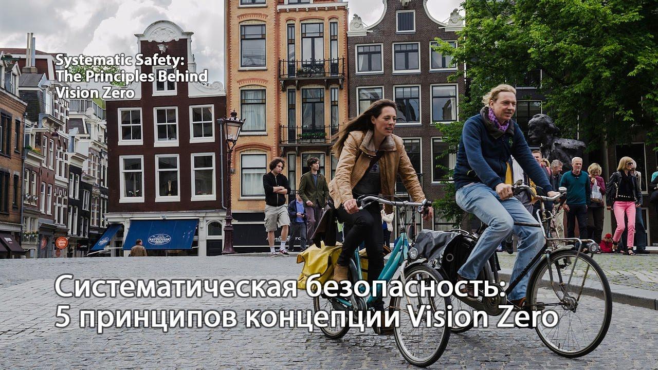 Систематическая безопасность: 5 принципов концепции Vision Zero .