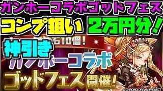 ガンホーコラボゴッドフェス コンプ狙いで2万円分!久々に神引き!【パズドラ】