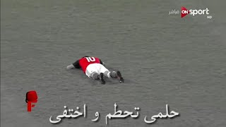 محمد صلاح - حلمي تحطم واختفى⚫مؤثر جداً ستندم الا لم تشاهده😢😢💔💔