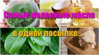 DIY: Кокосовое масло//coconut oil//Натуральные масла(Мы в Вконтакте: https://vk.com/club57393184 - Facebook - https://www.facebook.com/miloopt - Instagram - https://www.instagram.com/milo_opt/ Подписаться ..., 2016-12-24T06:52:58.000Z)