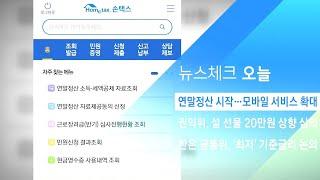 연말정산 시작…홈택스 로그인은 공동인증서로 / JTBC 아침&