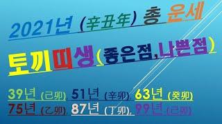 토끼띠, 2021년총운세.금전운,애정운,사업운,건강운, 010/4258/8864