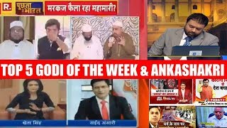 Top 5 GODI of the WEEK & Antakshari |