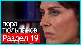 пора тюльпанов часть 19 русские субтитры