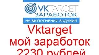 Vktarget - мой заработок 2230 рублей