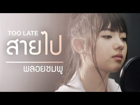 យឺតពេលហើយ Too Late (สายไป) - Jannine Weigel Cover by พอ FirstKidz