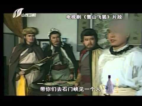 《雪山飞狐》 第01集 官方高清版(钟欣桐,聂远,朱茵领衔主演)