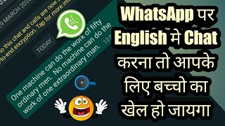 whatsapp par english me chat kaise kare(english chatting online to improve english)