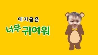 [PT&story] The Three Bears (ver. Minchan) _ Kid's song