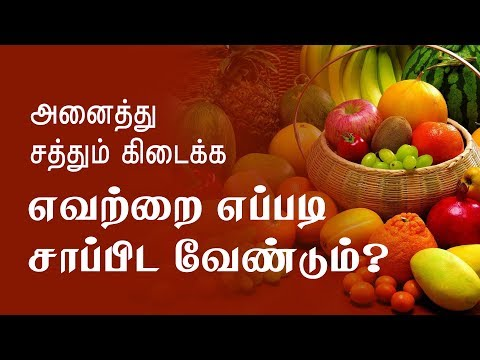 Health benefits of fruits and vegetables - Health Tips in Tamil