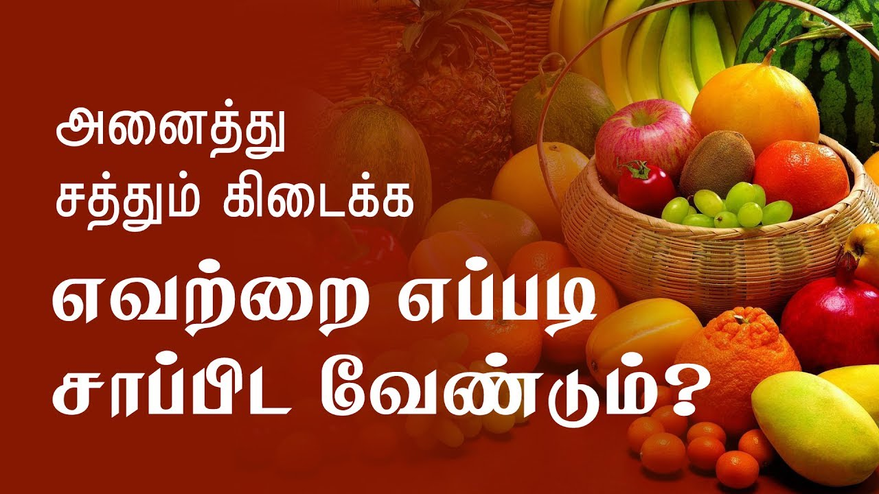 Health benefits of fruits and vegetables health tips in tamil