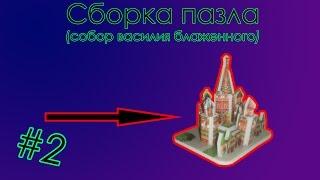 видео 3D-пазл «Собор Василия Блаженного» CubicFun (Кубик Фан)