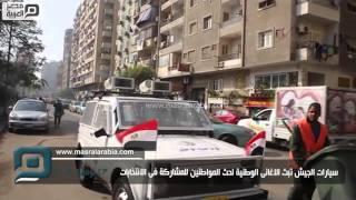 مصر العربية | سيارات تابعة للجيش تبث الاغانى الوطنية لحث المواطنين للمشاركة فى الانتخابات