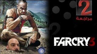 Far Cry 3 Review / مراجعة فار كراي ٣