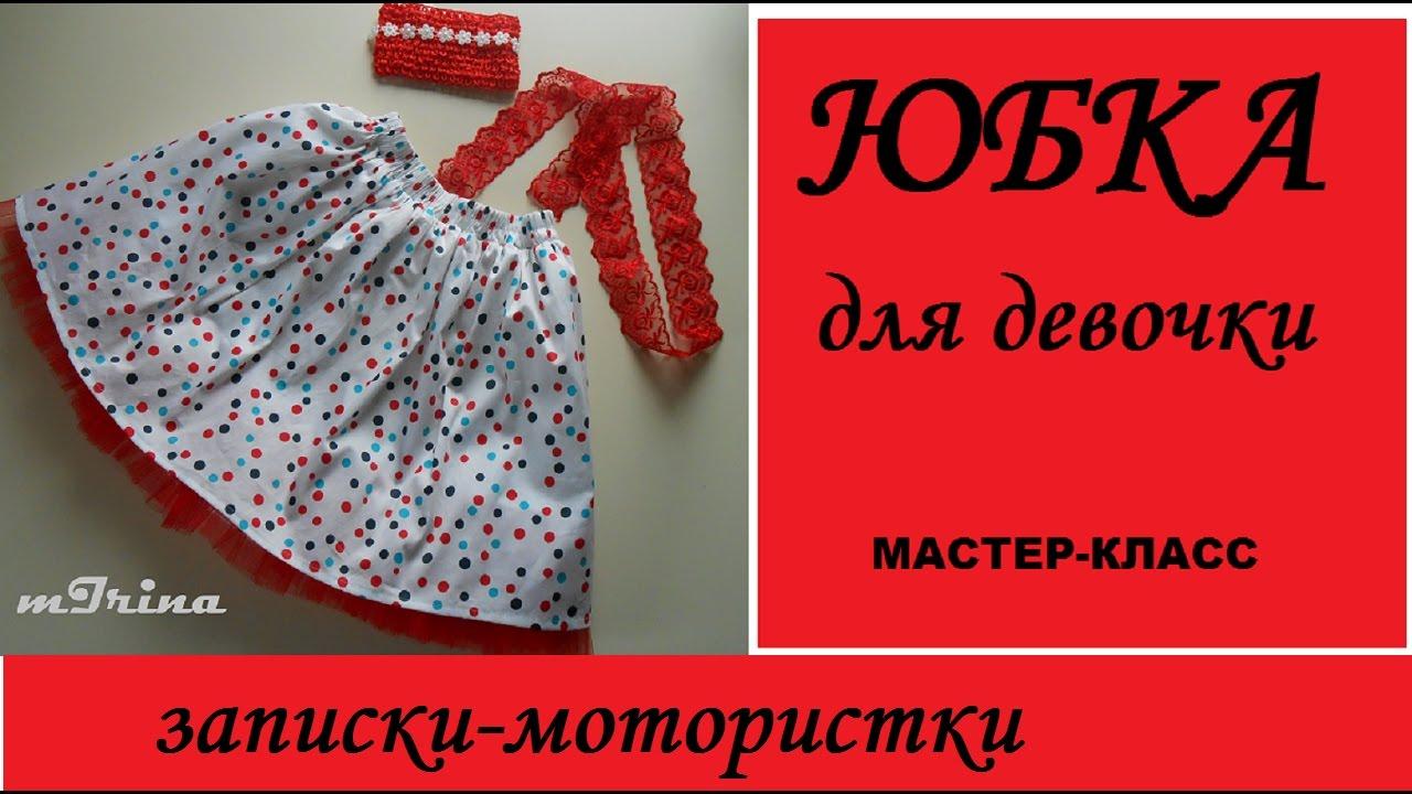 Юбка из фатина — купить или заказать с доставкой в интернет-магазине на ярмарке. Ярмарка мастеров ручная работа юбочка из мягкого фатина.