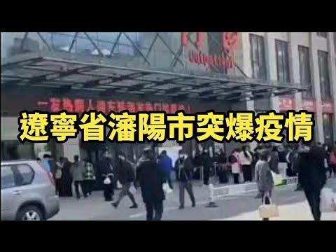 现场视频:沈阳疫情风险陡升 省医院医生隔离