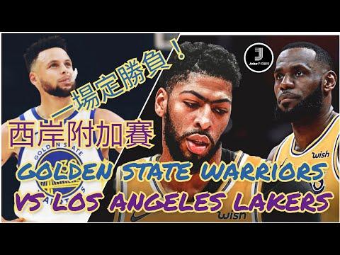[NBA][廣東話]一場定勝負!西岸附加賽,勇士對湖人!